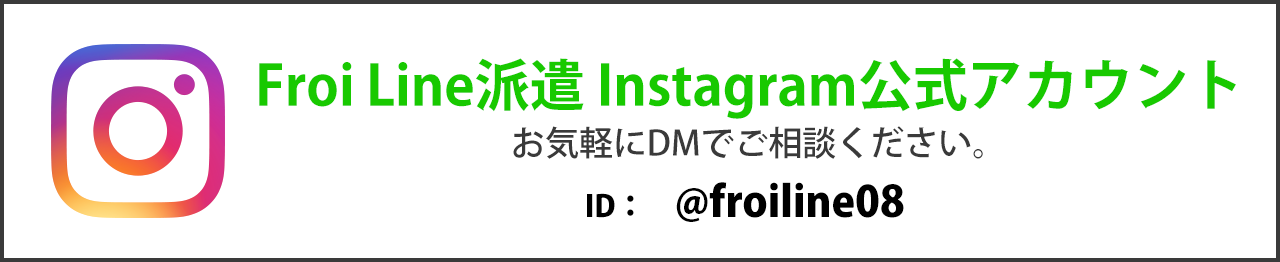 Froi Line isntagram公式アカウント ID:froiline08